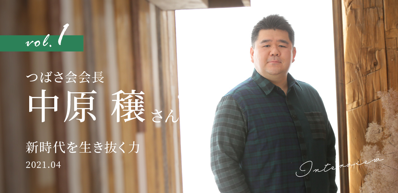 vol.1 つばさ会会長 中原穣さん